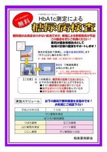 HbA1c事業チラシ(相楽)_01