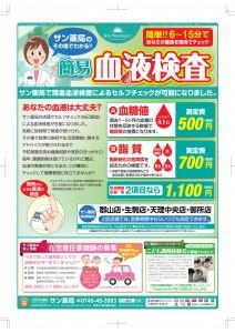 vol24 簡易血液検査