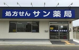 78高田南300-190