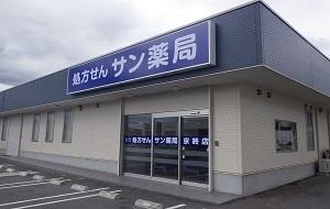 79京終300-190