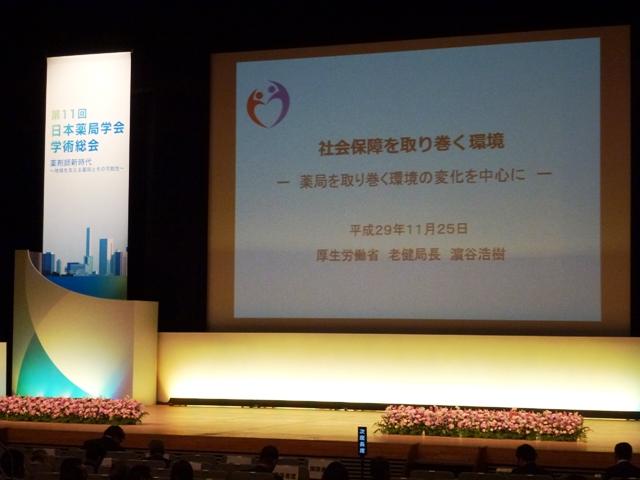 日本薬局協会学術大会 に参加しました