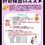 『肝炎受診促進キャンペーン』の反響