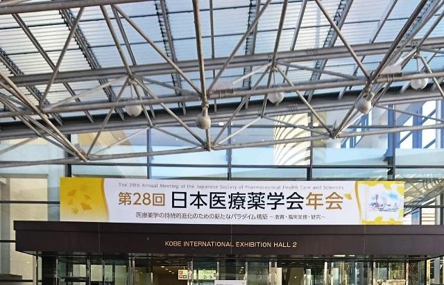 第28回「日本医療薬学会年会」で発表しました