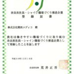 奈良県社員・シャイン職場づくり推進企業 登録更新されました