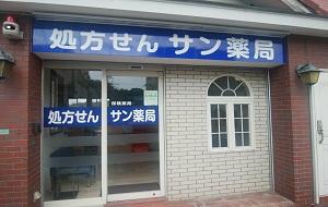中山店 オープンのお知らせ