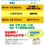 郡山東店◆健康教室 年間スケジュール◆
