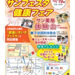 サンフェスタ開催 高田店 10/19(土)