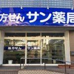 富雄店開店・中山店閉店 のお知らせ