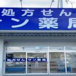 北大和店・天理東2号店 オープンしました