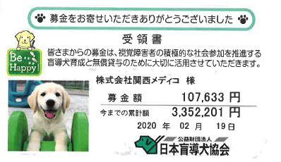 盲導犬 募金のご報告