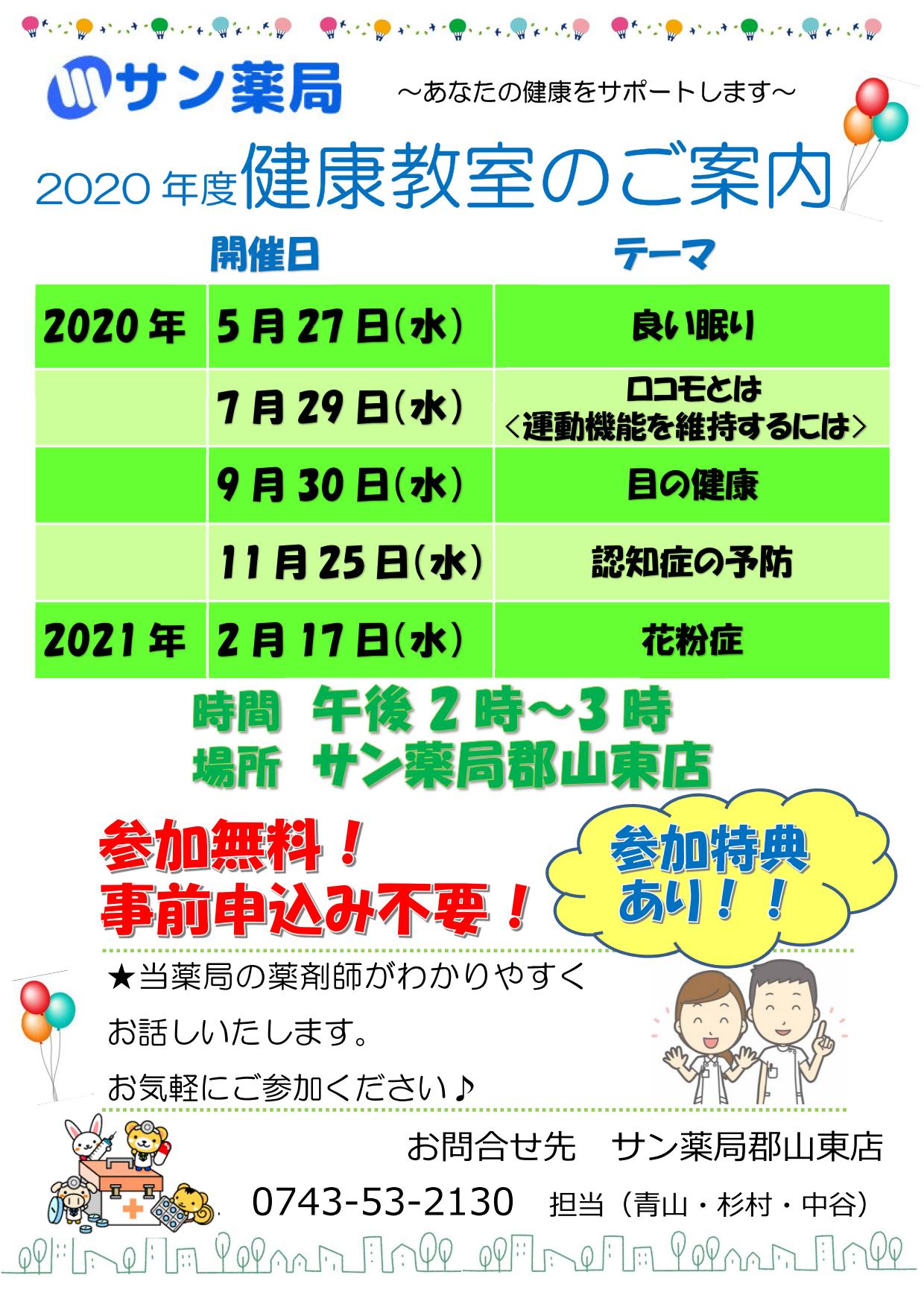 郡山東店◆健康教室2020年度年間スケジュール◆