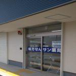 木津西店 オープンしました