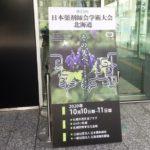 第53回日本薬剤師会学術大会に参加しました