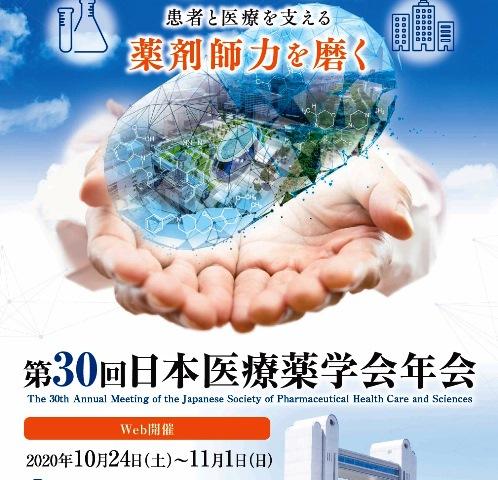 第30回日本医療薬学会年会(Web)に参加・発表しました。